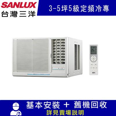 台灣三洋 3-5坪 5級定頻冷專右吹窗型冷氣 SA-R22FEA