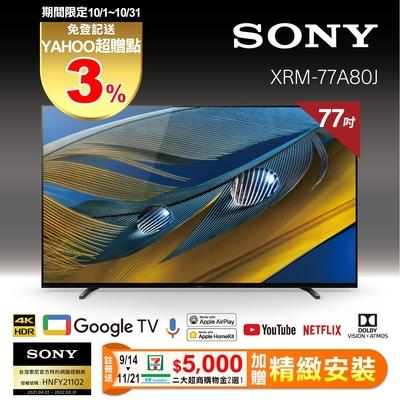 【10/1~31送超贈點3%】【振興加碼-結帳再折$5000】SONY索尼 BRAVIA 77吋 4K OLED Google TV顯示器 XRM-77A80J