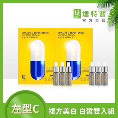 Dr.Hsieh 左型C美白膠囊安瓶7ml(3入/盒)(2入組)