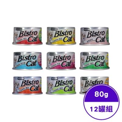 SEEDS 聖萊西 Bistro Cat特級銀貓健康罐80g -12罐組