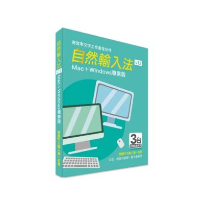 自然輸入法V12 共通版 (MAC+Windows)