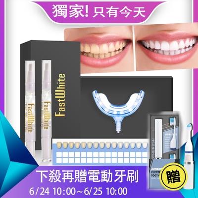 [1日限定加贈電動牙刷]FastWhite齒速白 藍光牙齒亮白系統 F9900 下殺再加贈電動牙刷