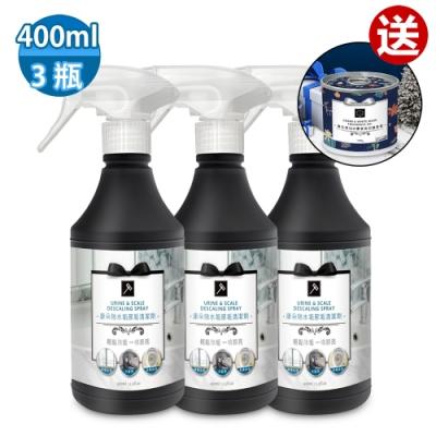 [時時樂限定]康朵 除水垢尿垢/除霉抗菌噴劑 任選 400mlx3瓶組 加贈雪珀白麝香擴香膏x1