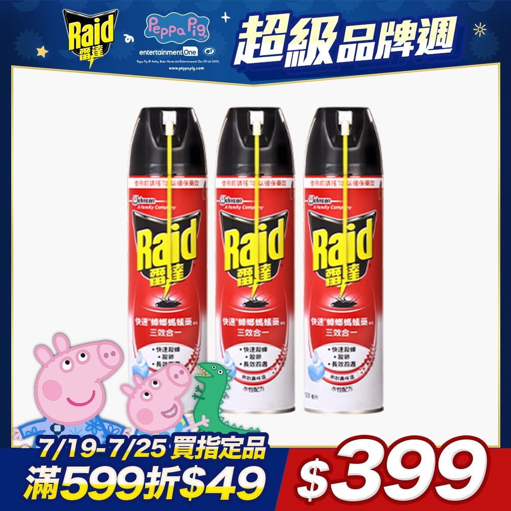 雷達 快速蟑螂螞蟻藥-無味(550ml)超值三入組