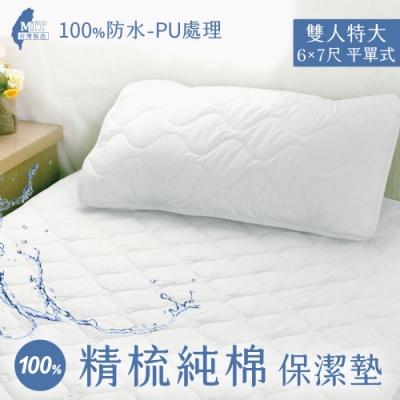 bedtime story 100%精梳純棉PU防水保潔墊(特大雙人平單式)
