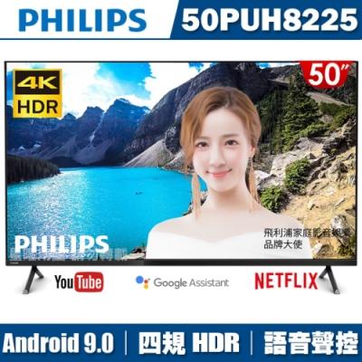 [$999加購聲霸]PHILIPS飛利浦 50吋4K android聯網液晶顯示器+視訊盒50PUH8225