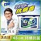 白蘭 4X酵素極淨洗衣球_除菌淨味 (18顆/盒裝/洗衣膠球/洗衣膠囊) product thumbnail 3