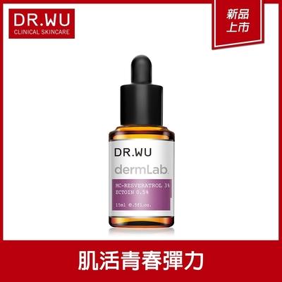 DR.WU 3%白藜蘆醇亮白修護精華15ML