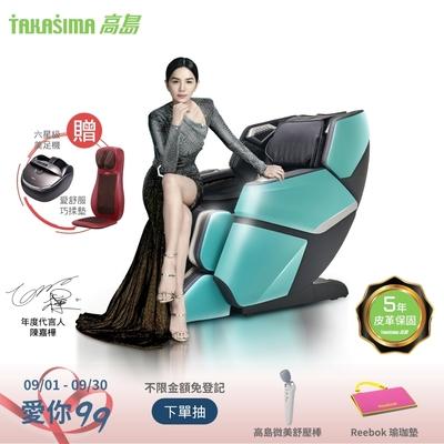 【TAKASIMA 高島】超美型3D手感按摩椅 A-8200(花式按摩椅/皮革五年保固)