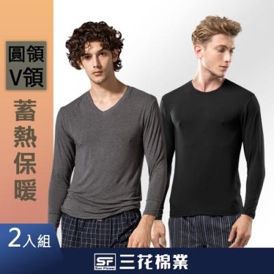 保暖衣Sun Flower三花 急暖輕著男保暖衣(2件組).發熱衣