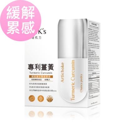 BHK s 專利薑黃 素食膠囊 (60粒/盒)