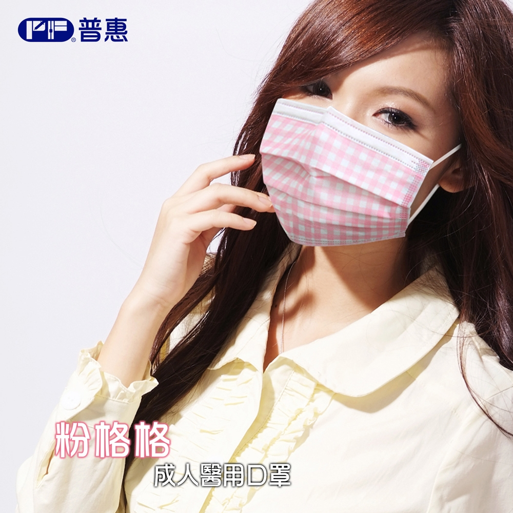 普惠 成人醫用口罩 雙鋼印-粉格格(25入/盒)
