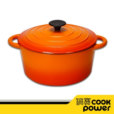 【CookPower鍋寶】歐風琺瑯鑄鐵鍋-24cm(火焰橘) CI-2411OG