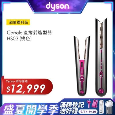 Dyson corrale 直捲髮造型器 HS03 (桃色) 超值福利品