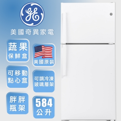 GE奇異 584L 上下門冰箱(純白GTS22KGNRWW)