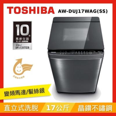 TOSHIBA東芝 17KG 超微奈米泡泡 變頻洗衣機 AW-DUJ17WAG(SS)【送基本安裝+舊機回收】