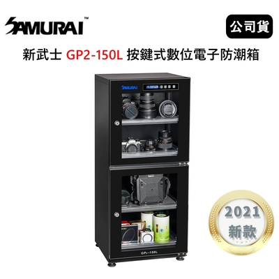 SAMURAI 新武士 GP2-150L 按鍵式數位電子防潮箱(公司貨)2021新款