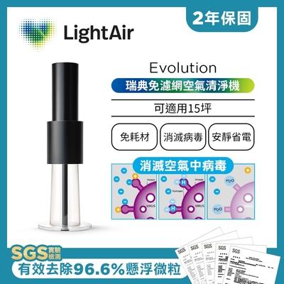 瑞典LightAir 15坪 IonFlow Evolution PM2.5 精品空氣清淨機 極致消光黑