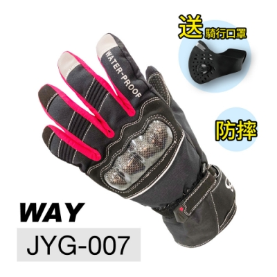 WAY JYG-007 防摔、保暖、防風、防滑、防水、耐寒手套(紅/黃/黑)