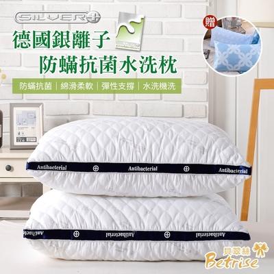 (贈3M天絲枕套X2) Betrise五星等級 德國銀離子防蹣抗菌3D立體可水洗舒眠枕 超值二入組