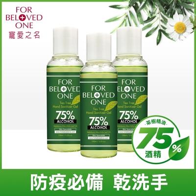 寵愛之名 茶樹精油乾洗手凝膠 100ml (3入)