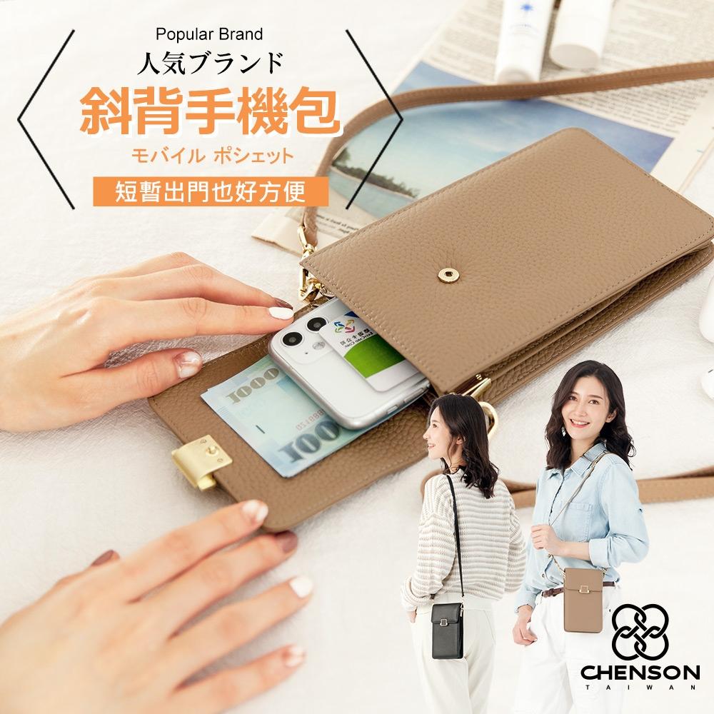 CHENSON真皮 5卡iPhone手機包斜背包 杏(W20521-2)