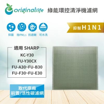 Original Life適用SHARP:KC-Y30 可水洗清淨型清淨機濾網