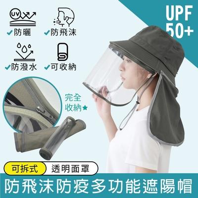 [獨家,時時樂限定] 貝柔UPF50+多功能防飛沫防疫遮陽帽(男女適用)