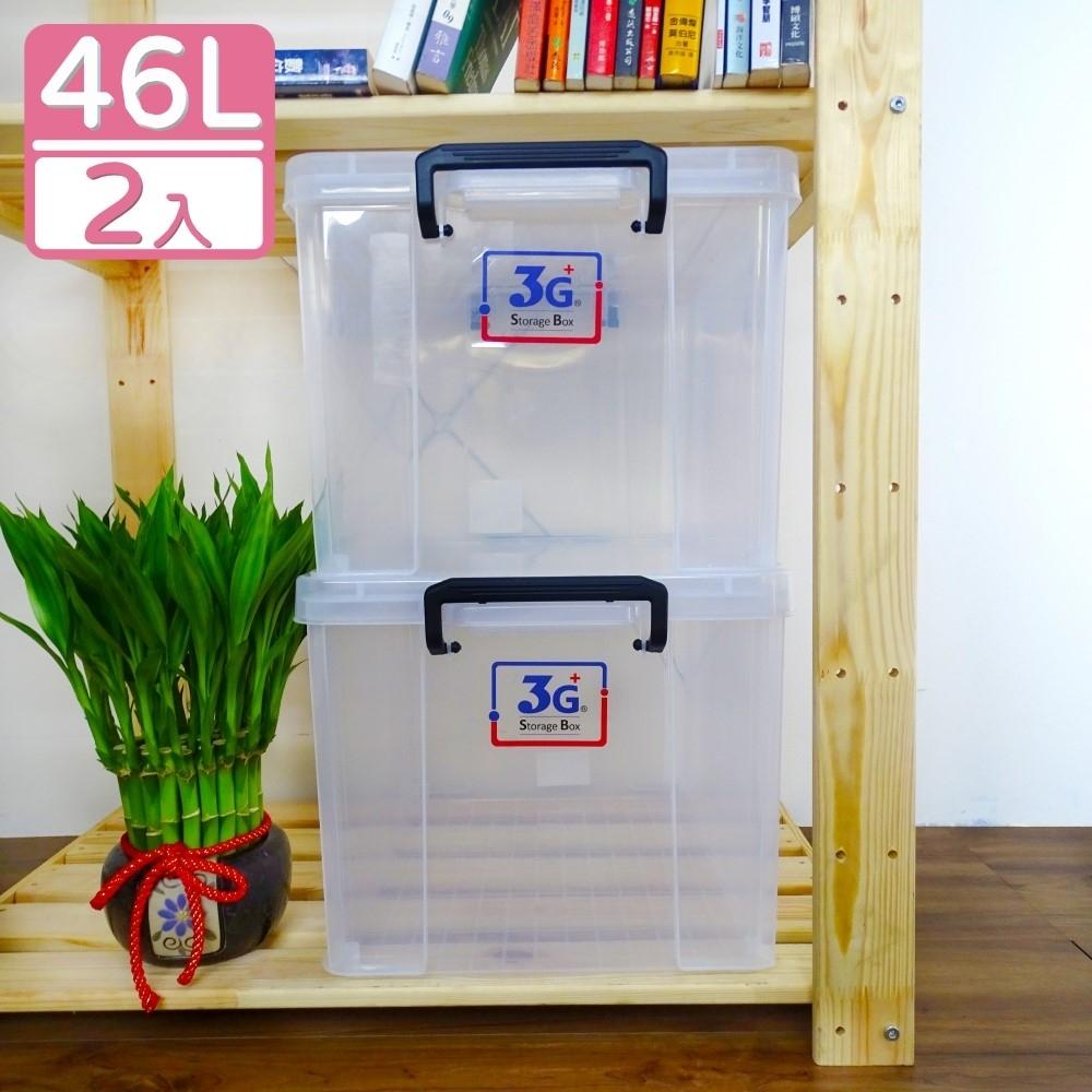 3G+ Storage Box M1046耐用型附蓋整理箱46L(2入) 多用途收納整理箱 日式強固型 可疊式收納箱 PP收納箱 掀蓋塑膠透明整理箱 防潮收納箱 玩具收納箱 寵物箱