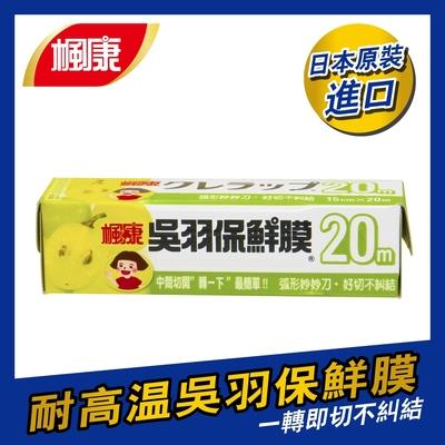 楓康 吳羽保鮮膜 15cmX20m