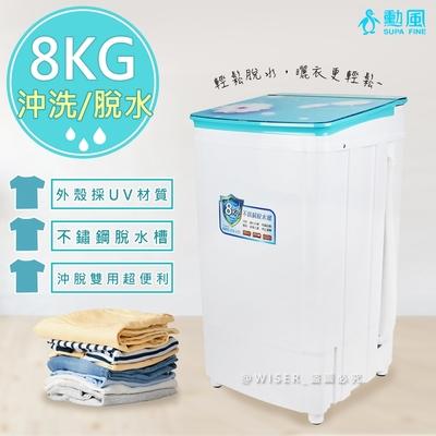 勳風 8公斤沖脫多用不鏽鋼內槽脫水機(HHF-K8780)高速/高扭力/防震