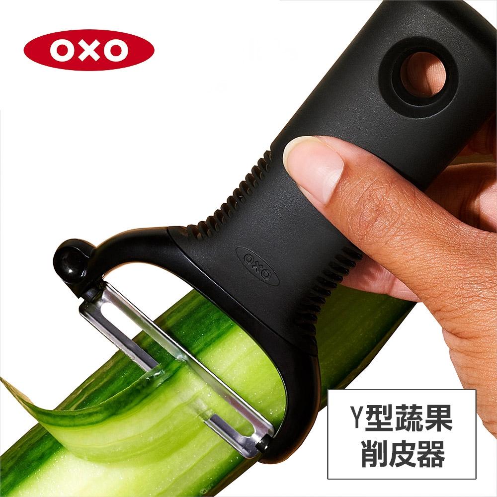 美國OXO Y型蔬果削皮器(快)