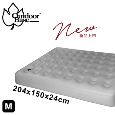 【OutdoorBase】歡樂時光充氣床-春眠系列-M 23786