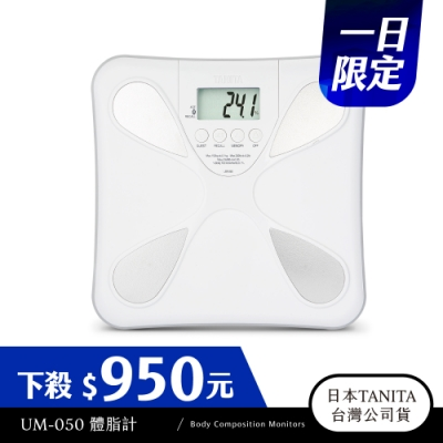 [一日限定]日本TANITA魔幻水滴體脂計UM-050(快速到貨)