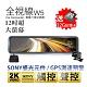 全視線W5 12吋大螢幕2K高畫質流媒體GPS測速預警電子後視鏡-快 product thumbnail 2