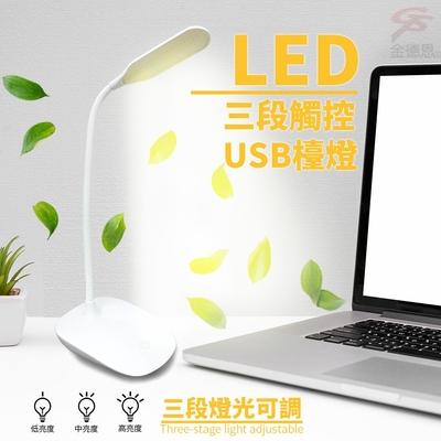 金德恩 14顆LED流線型三段觸控USB檯燈/附充電線