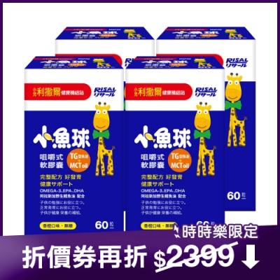 【可折價券220】小兒利撒爾 小魚球 咀嚼式軟膠囊 x四盒組(兒童DHA/EPA/寶寶魚油/Omega3)