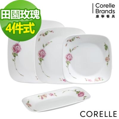 CORELLE康寧 田園玫瑰4件式方形餐盤組(406)