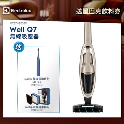 【買就送3好禮+超贈點】Electrolux 伊萊克斯 Well Q7無線吸塵器WQ71-2ESSF