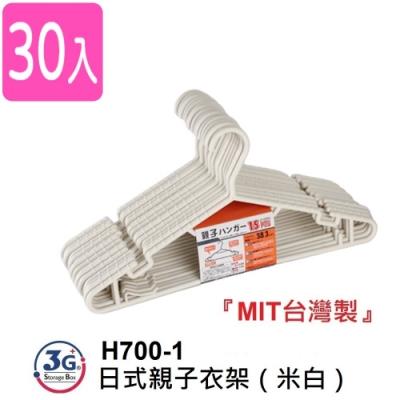 3G+ Storage Box H700-1日式親子衣架 30入-米白色乾濕兩用 MIT台灣製 塑膠衣架 兒童衣架 PP無痕 收納 曬衣架 晾衣架 吊掛衣架 厚型 省空間多功能 順肩防滑可吊 凹槽