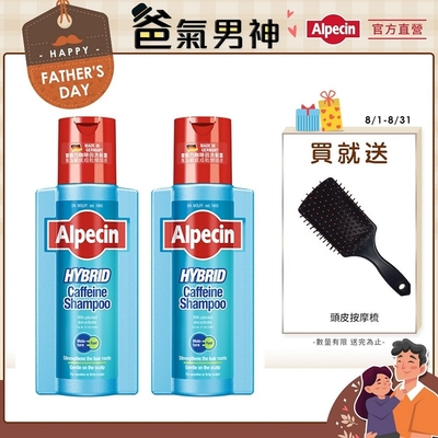 Alpecin 雙動力咖啡因洗髮露 250ml(2入組)