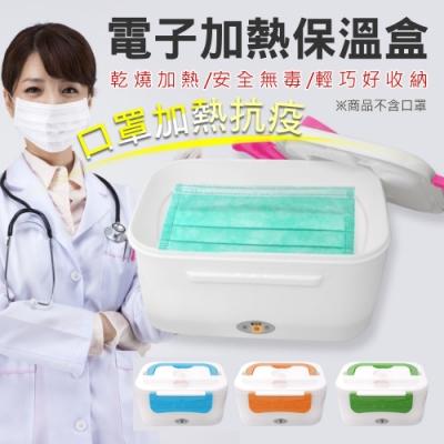 加熱口罩抗疫 插電式電子保溫盒