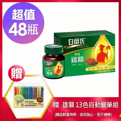 白蘭氏 學進雞精(70g/瓶 x 6入)x8盒