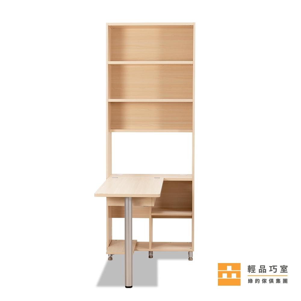 【輕品巧室-綠的傢俱集團】簡約巧思組合書櫃桌-新楓色(書桌/書櫃)