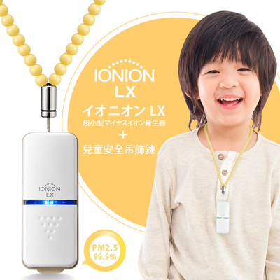 [限時優惠] 日本原裝 IONION LX超輕量隨身空氣清淨機 兒童吊飾鍊組(三色可選)