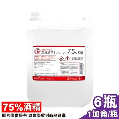 千櫻 潔用酒精75% (1加侖x6瓶)