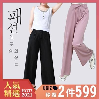 [時時樂]UGIZ-修身顯瘦純色百搭長褲-任選5款(S~2XL)-2件599