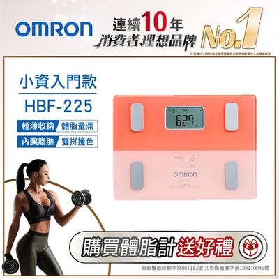 OMRON 歐姆龍 體重體脂計 HBF-225 粉色