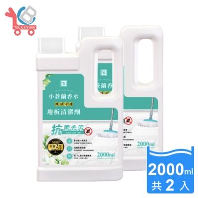 【You Can Buy】全新2代 小蒼蘭香水 防蟑抗菌地板清潔劑 2000mlx2入