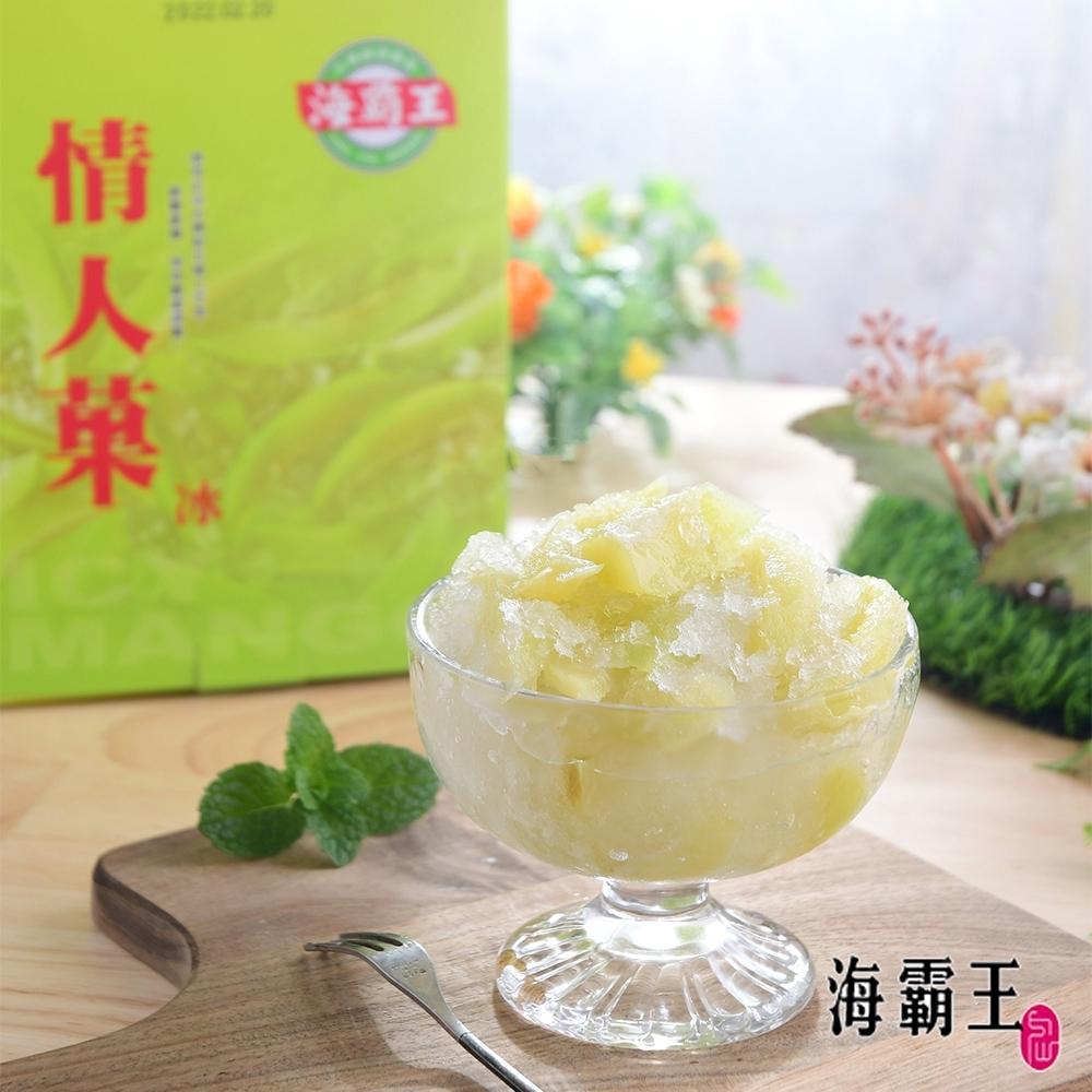 任- 海霸王 招牌情人果冰(300g/盒)